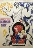 Железников В.К. Соленый снег : Повесть / В.К. Железников ; Рис. Г.П. Фитингофа. — Москва : Дет. лит., 1982. — 64 с. : ил.
