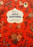 Даль В.И. Лиса-лапотница : сказка / В.И. Даль ; Рис. В. Конашевича. — Москва : Дет. лит., 1986. — 16 с. : ил. — (Мои первые книжки)