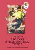 Маршак С.Я. Рассказ о неизвестном герое : Стихи / С.Я. Маршак ; Рис. А. Пахомова. — М. : Дет.лит., 1977. — 16 с. : ил. — (Мои первые книжки)