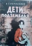 Короленко В.Г. Дети подземелья : повесть / В.Г. Короленко ; Г.П. Фитингоф. — Москва : Дет.лит., 1978. — 64 c. : ил. — (Школьная библиотека)