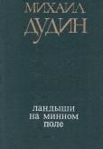Дудин М.А. Ландыши на минном поле : Стихотворения и поэмы / М.А. Дудин. — Москва : Воениздат, 1980. — 336 с.