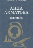 Ахматова А. А. Избранное / А.А. Ахматова. —  М. : Просвещение, 1993. —  319 с. — (Библиотека словесника)