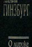 Гинзбург Л.Я. О лирике / Л.Я. Гинзбург ; А.С. Кушнер. — Москва : Интрада, 1997. — 415 с.