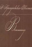 Крандиевская-Толстая Н.В. Воспоминания / Н. В. Крандиевская-Толстая. — Ленинград : Лениздат, 1977. — 223 с.