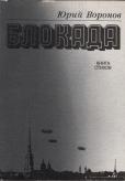 Воронов Ю.П. Блокада : книга стихов / Ю.П. Воронов. — Ленинград : Лениздат, 1986. — 152 c. : ил.