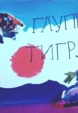 Глупый тигр : тибетская народная сказка / пересказ С. Хетти ; худож. А.Г. Траугот, В.Г. Траугот. — Санкт-Петербург ; Москва : Речь, 2014. — 23c. : ил.