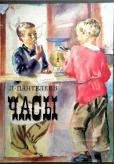 Пантелеев Л. Часы : повесть / Л. Пантелеев ; худож. А.Ф. Пахомов. — Москва : Сов. Россия, 1977. — 48 с. : ил.