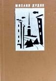 Дудин М.А. Стихотворения. Поэмы : 1935-1969 / М.А. Дудин. — Ленинград : Лениздат, 1970. — 623 с.