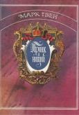 Твен М. Принц и нищий : Повесть / М. Твен ; Пер. с англ. К. и Н. Чуковских ; Рис. Ф. Лемкуля. — Москва : Моск. рабочий, 1993. — 263 с. : ил.