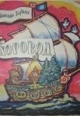 Дудин М.А. Хоровод / М.А. Дудин. — Ленинград : Художник РСФСР, 1968. — 24 с. : ил.