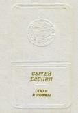 """Есенин С.А. Стихи и поэмы / С.А.Есенин ; Послесл. Ю. Прокушева ; Ил.: Г.А.В. Траугот. — М. : Современник, 1973. — 376 с. : ил. + влож. пластинка. — (Библиотека поэзии """"Россия"""")"""