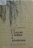 Лихачев Д.С. Письма о добром и прекрасном / Д.С. Лихачев. — Москва : Дет.лит., 1985. — 207 с. : ил.