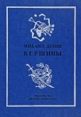 Дудин М.А. Вершины : книга переводов / М.А. Дудин. — Ленинград : Дет.лит., 1986. — 189 с. : ил. — (Поэтическая библиотечка школьника)