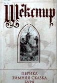 Шекспир У. Перикл; Зимняя сказка; Буря; Поэзия : пер. с англ. / У. Шекспир ; Худож. И.И. Яхнин. — М. : АСТ, 2001. — 473,[2] с. : ил.