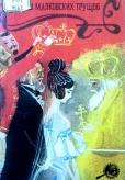 Животов, Н.Н. Тайны Малковских трущоб : Романы / Н.Н. Животов ; Сост. Б. Герцензон ; Ил. В. Траугот. — Санкт-Петербург : Лира, 1993. — 543 с. : ил. — (Русский уголовный роман)