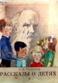 Толстой Л.Н. Рассказы о детях / Л.Н. Толстой ; Рис. А. Пахомова, В. Юдина. — М. : Дет.лит., 1988. — 29, [2] с. : ил. — (Школьная библиотека) (Читаем сами)