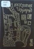 Куприн А.И. Изумруд : рассказы и повесть / А.И. Куприн ; худож . Г.А.В. Траугот. — Переизд. — Ленинград : Дет.лит., 1987. — 608 с. : ил.