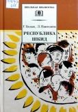 Белых Г.Г. Республика ШКИД : повесть / Г. Белых, Л. Пантелеев ; Худож. С. Спицын. — Москва : Дет. лит., 2005. — 461, [1] с. : ил. — (Школьная библиотека)