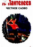 Пантелеев Л. Честное слово : [повести, рассказы] / Л. Пантелеев ; худож. О. Потапова. — Санкт-Петербург : Азбука-классика, 2008. — 286 c. : ил. — (Друзья детства)