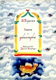 Пушкин А.С. Сказка о рыбаке и рыбке / А.С. Пушкин ; худож. В.М. Конашевич. — Москва : Дет.лит., 1972. — 16 с. : ил.