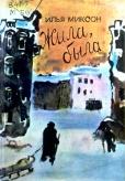 Миксон И.Л. Жила, была : историческое повествование / И.Л. Миксон ; Ил. Г.А.В. Траугот и др. — Ленинград : Дет. лит., 1991. — 225 с. : ил.