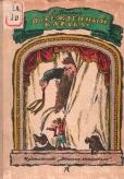 Данько Е.Я. Побежденный Карабас / Е.Я. Данько ; Ил. В.М. Конашевич. — Ленинград : Дет. лит., 1966. — 128 с. : ил.