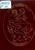 Овидий (43 г.до н.э. - 18 г. н.э.)  Наука любить : пер. с латин. / Овидий ; худож. Г.А.В. Траугот ; пер. В. Алексеев. — Калининград : Янтарный сказ, 2002. — 447c. : ил.
