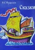 Пушкин А.С. Сказки / А.С. Пушкин ; Послесл. К. Паустовского, Ю. Молока ; Худож. В.М. Конашевич. — Москва : Росмэн, 1999. — 135 с. : ил.
