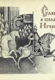 Слово о полку Игореве / авт. предислов. Д.С. Лихачев ; грав. В.А. Фаворский, М.И. Пиков. — Уточненное переиздание. — Москва : Дет.лит., 1986. — 221 c. : ил.
