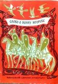 Слово о полку Игореве / Вступ. статья, ред. текста, пер. с древнерус., примечания Д.С. Лихачева ; Перевод А.Н.Майкова, Н.А.Заболоцкого ; Худож. В.А. Фаворский, М.И.Пиков. — Москва : Дет.лит., 1983. — 221 с. : ил.