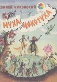 Чуковский К.И. Муха-Цокотуха / К.И. Чуковский ; Рис. В. Конашевича. — М. : Дет.лит., 1987. — 16 с. : ил. — (Мои первые книжки)