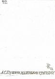 Пушкин А.С. Маленькие трагедии / А.С. Пушкин ; худож. А.Г. Траугот, В.Г. Траугот. — Москва : Сов. Россия, 1988. — 215 с. : ил.