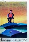 """Сергуненков Б.Н. Сказки : из циклов """"Кот белый - кот черный"""", """"Конь Мотылек"""", """"Кувшин"""", """"Великий пес Полкан"""" / Б.Н. Сергуненков ; Худож. Г.А.В. Траугот. — Ленинград : Дет. лит., 1983. — 318 с. : ил."""