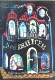 Цыферов Г.М. Мой Андерсен / Г.М. Цыферов ; Худож. Г.А.В. Траугот. — Москва : Малыш, 1969. — 24 с. : ил.