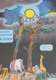 Чуковский К.И. Сказки / К.И. Чуковский ; Худож. Ю.А. Васнецов, А. Каневский, В. Конашевич, В.Г. Сутеев. — Москва : Дет. лит., 1982. — 167 с. : ил.