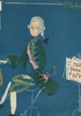 Цыферов Г.М. Тайна запечного сверчка : Маленькие сказки о детстве Моцарта / Г.М. Цыферов ; Рис. Г.А.В. Траугот. — Москва : Малыш, 1972. — 32 с. : ил.