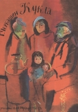 Черкашин Г. А. Кукла / Г.А. Черкашин ; худож. Г.А.В. Траугот. — Санкт-Петербург : Речь, 2013. — 40 c. : ил.