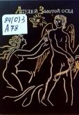 Апулей (2в. н.э. (ок.124 г.)) . Золотой осёл : метаморфозы в XI книгах : пер. с латин. кн. I-VI / Апулей ; худож. Г.А.В. Траугот; пер. М.А. Кузмин. — Калининград : Янтарный сказ, 2002. — 447c. : ил.