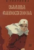 Голубева А.Г. Клаша Сапожкова : повесть / А.Г. Голубева ; ил. Г.П. Фитингоф. — Москва : Дет.лит., 1971. — 94 c. : ил.