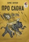 Житков Б.С. Про слона : рассказ / Б.С. Житков ; Ил. Н. Тырса. — СПб. : Лицей, 1991. — 16 с. : ил. — (Мои первые книжки)