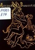 Апулей (2в. н.э. (ок.124 г.)) . Золотой осёл : метаморфозы в XI книгах : пер. с латин. кн. VII-XI / Апулей ; худож. Г.А.В. Траугот; пер. М.А. Кузмин. — Калининград : Янтарный сказ, 2002. — 446 c. : ил.