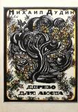 Дудин М.А. Дерево для аиста : Стихотворения : 1968-1978 / М.А. Дудин. — Москва : Молодая гвардия, 1980. — 351 с. : ил.